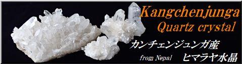 カンチェンジュンガ産水晶