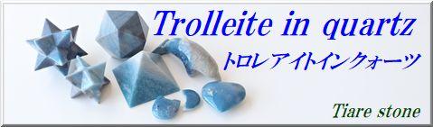 トロレアイトインクォーツ